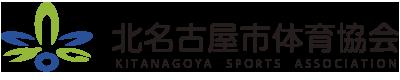 北名古屋市体育協会