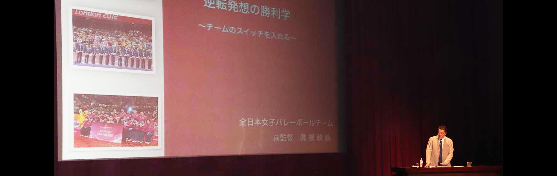 平成30年度 スポーツ講演会