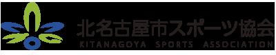 北名古屋市スポーツ協会
